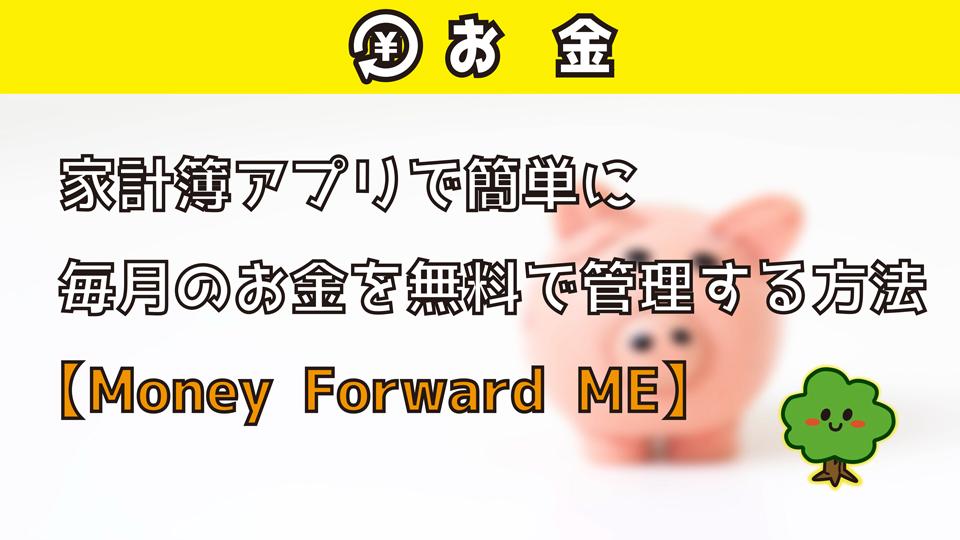 家計簿アプリ Money forward me