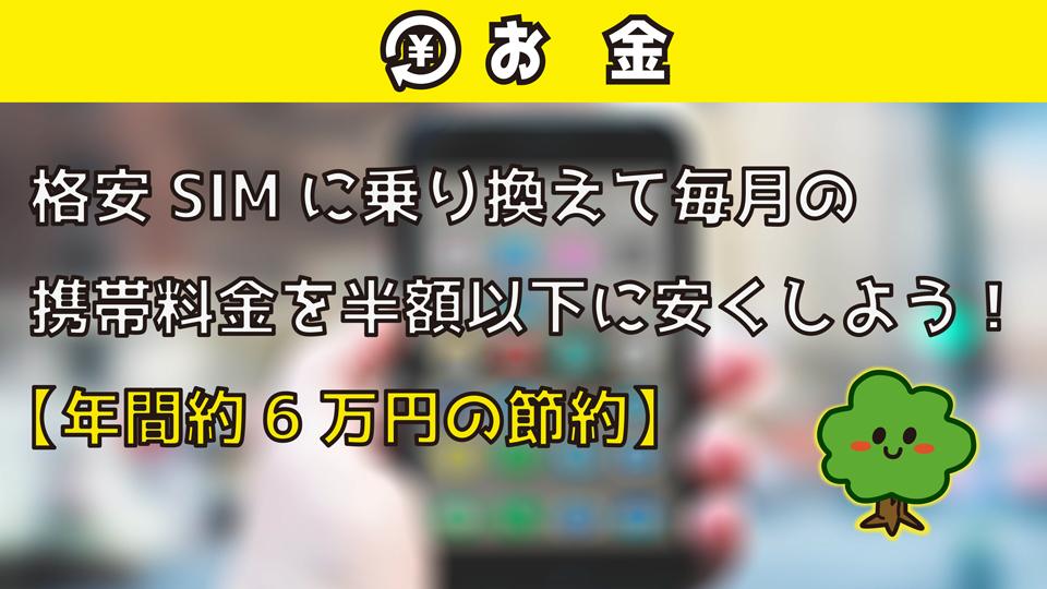 格安SIM 乗り換え 節約