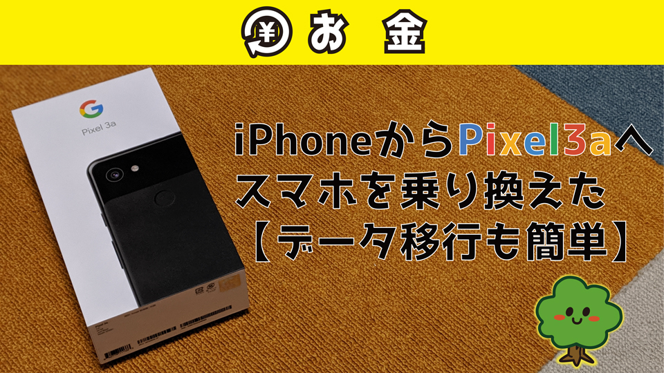 Pixel3a iPhone 機種変更