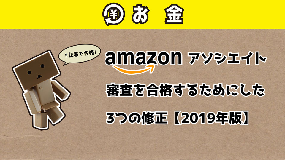 amazonアソシエイト 審査 合格 修正