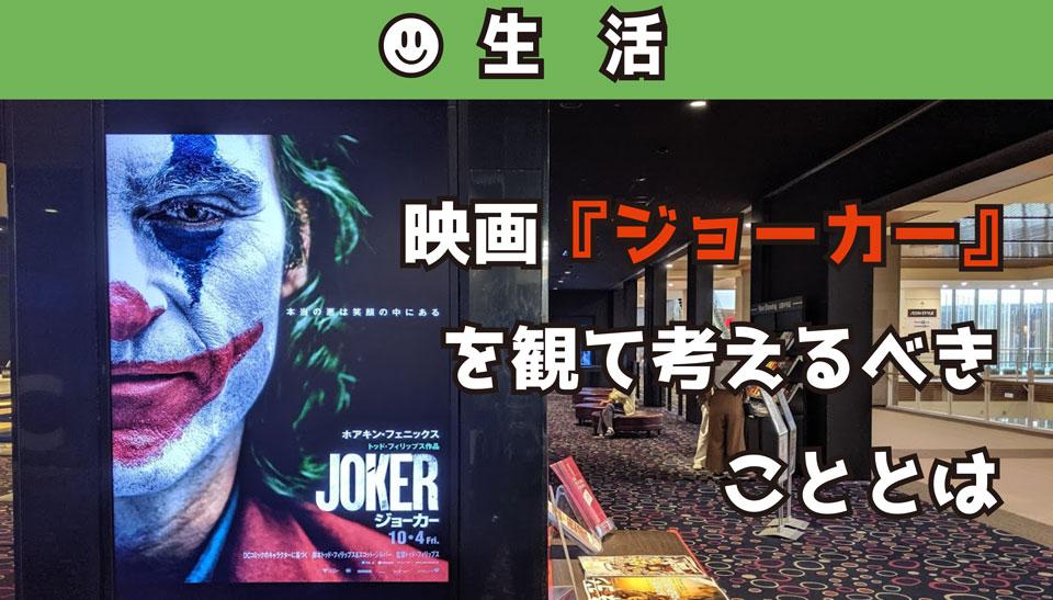 ジョーカー joker 映画 感想 レビュー
