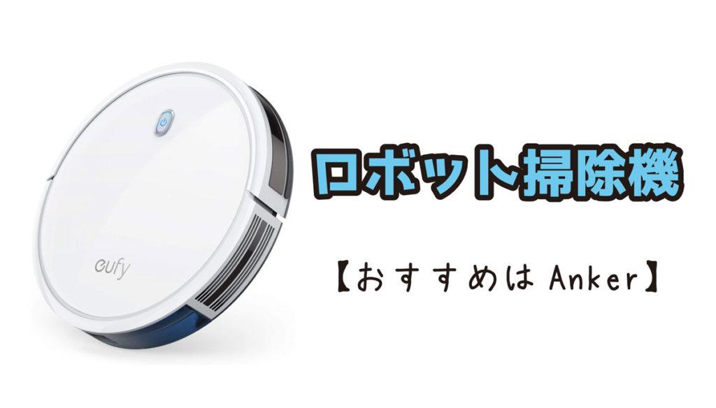 ロボット掃除機が便利過ぎる & 簡単段差対策【おすすめはAnker】