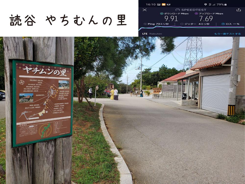 沖縄 楽天モバイル 通信速度 電波 やちむんの里