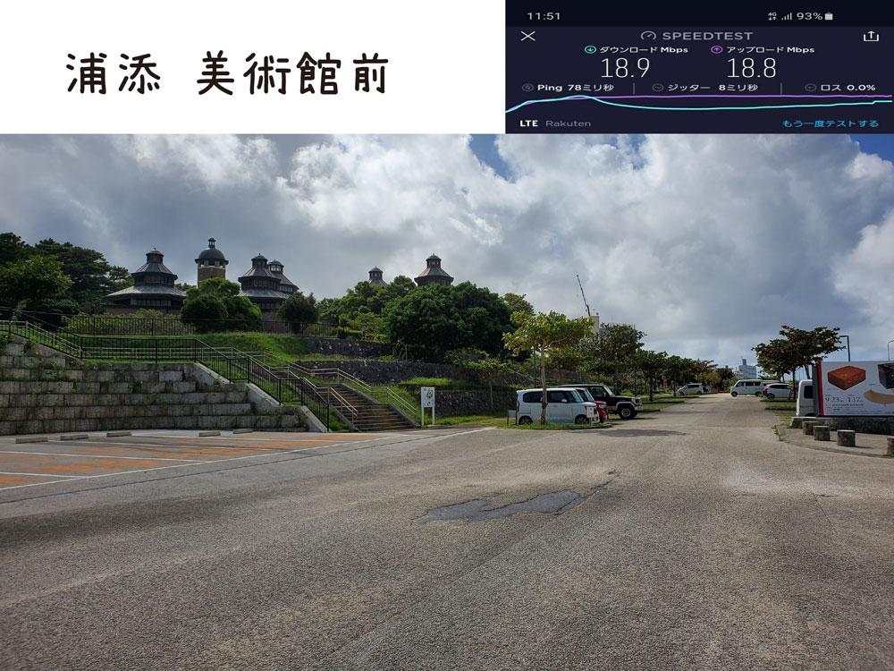 沖縄 楽天モバイル 通信速度 電波 浦添