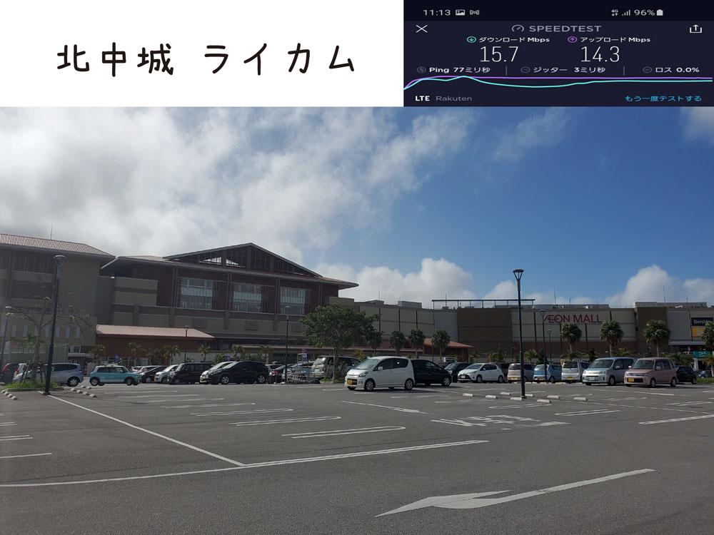 沖縄 楽天モバイル 通信速度 電波 ライカム