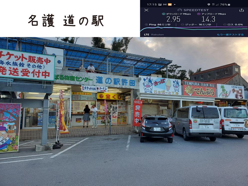 沖縄 楽天モバイル 通信速度 電波 名護