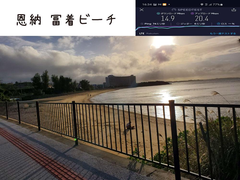 沖縄 楽天モバイル 通信速度 電波 中部