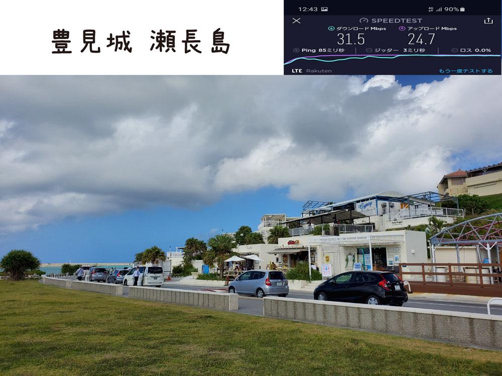 沖縄 楽天モバイル 通信速度 電波 豊見城