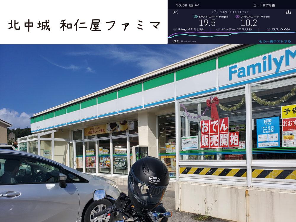沖縄 楽天モバイル 通信速度 電波 北中城