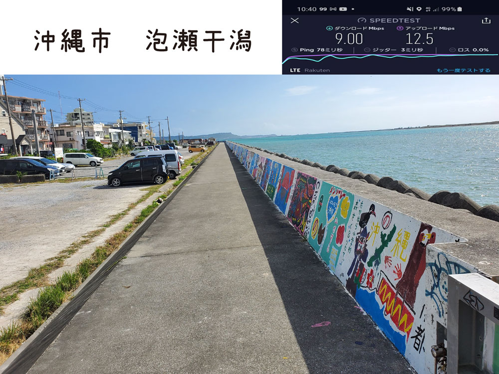 沖縄 楽天モバイル 通信速度 電波 泡瀬