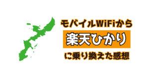 【沖縄県民向け】モバイルWiFiから評判の楽天ひかりに乗り換えた【最弱はマンション無料ネット回線】